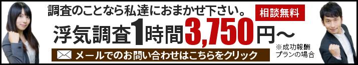 浮気調査 1時間 3,750円~