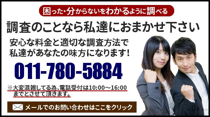 浮気調査 札幌 長谷総合調査事務所 電話番号011-780-5884