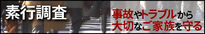 素行調査 札幌 長谷総合調査事務所 調査料金:1時間6,000円~ 011-780-5884 受付時間:午前10時~午後4時