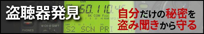 盗聴器発見調査 札幌 長谷総合調査事務所 調査料金:1ルーム-9,000円~ 011-780-5884 受付時間:午前10時~午後4時
