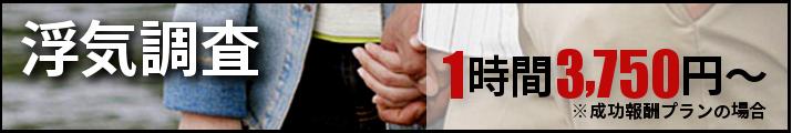 浮気調査 札幌 長谷総合調査事務所 調査料金:1時間3,750円~※成功報酬プランの場合 011-780-5884 受付時間:午前10時~午後4時